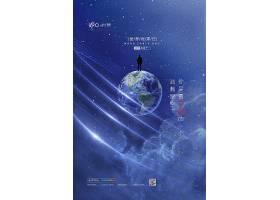 创意星空世界地球日海报设计产品海报,国庆海报,美食海报,电影海