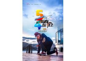 创意炫彩青春在路上五四青年节海报设计五四青年海报,五四宣传海