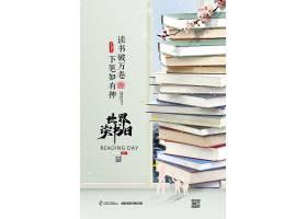 创意简洁世界读书日宣传海报设计读书海报,个人宣传海报,母亲节海