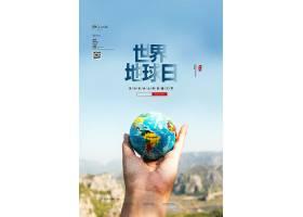 创意简洁爱护地球世界地球日海报设计产品海报,国庆海报,美食海报