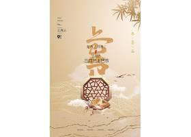 创意鎏金三月三上巳节海报设计元旦节海报,年货节海报,七夕节海报