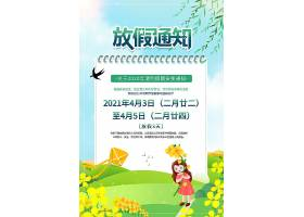 国定假日清明节放假通知宣传海报活动宣传海报,产品宣传海报,餐饮