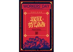 复古剪纸51劳动节海报设计美食海报,电影海报,春节海报,新年海报,
