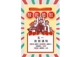 复古时尚劳动节放假通知海报设计产品海报,国庆海报,美食海报,电