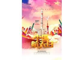 大气党建风中国航天日海报设计产品海报,国庆海报,美食海报,电影