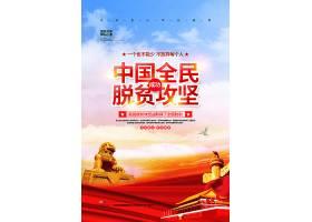 大气简约中国全民成功脱贫攻坚宣传海报设计招生宣传海报,招聘宣
