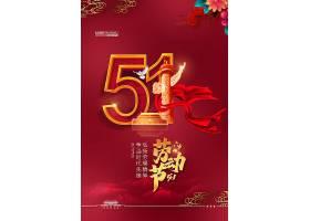 大气红色51劳动节宣传海报产品宣传海报,餐饮海报,红色海报,旅游