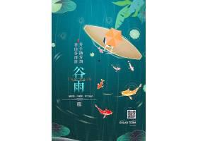小清新插画二十四节气谷雨海报设计二十四节气小报,二十四节气手