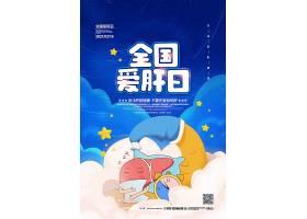 手绘卡通简约2021全国爱肝日宣传海报设计爱牙日宣传,手绘卡通ppt