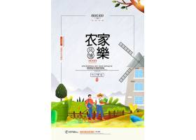 手绘小清新农家乐海报设计手绘,小清新,手绘海报背景,促销海报小