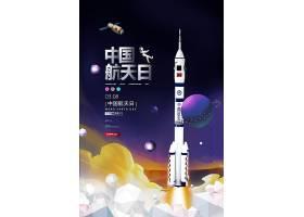 手绘时尚中国航天日海报设计手绘ppt,手绘插画,手绘卡通,手绘花,