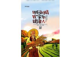 插画风乡村农家乐宣传海报设计手机海报,生日海报,旅游海报,美食