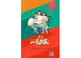 时尚撞色五一假期旅游海报设计产品海报,国庆海报,美食海报,电影