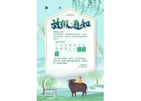 清新中国风清明节放假通知海报中国风PPT,中国风元素,中国风边框,
