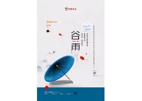 简洁中国风二十四节气谷雨海报二十四节气ppt,二十四节气立秋,二