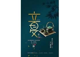 简洁中国风立夏二十四节气海报设计二十四节气ppt,二十四节气立秋