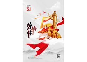 简洁大气党建五一劳动节海报设计产品海报,国庆海报,美食海报,电
