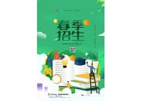 简洁手绘春季班招生海报设计寒假托管班招生海报,电影海报设计,舞