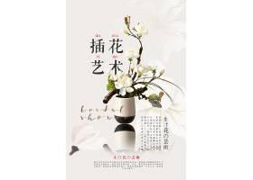 简洁日式插花艺术培训海报设计产品海报,国庆海报,美食海报,电影