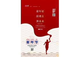 简洁红色五四青年节宣传海报设计活动宣传海报,产品宣传海报,餐饮