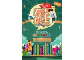 简约大气春季招生学校幼儿园海报设计产品海报,国庆海报,美食海报