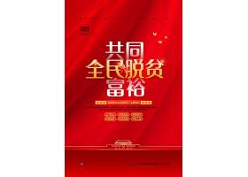 红色党建简约全民脱贫共同富裕宣传海报设计招生宣传海报,招聘宣