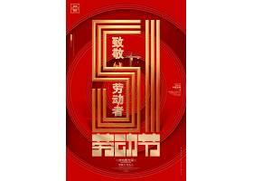 红色创意五一劳动节致敬劳动者节日海报产品海报,国庆海报,美食海