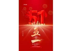 红色大气五一劳动节宣传海报设计母亲节海报,人物宣传海报,企业宣