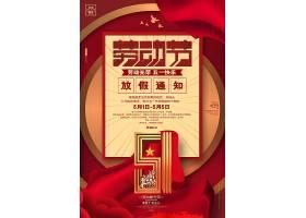 红色大气五一劳动节放假通知海报设计产品海报,国庆海报,美食海报