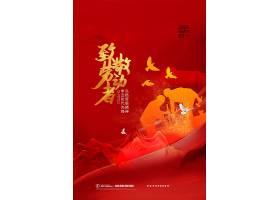 红色大气党建致敬劳动者五一海报设计产品海报,国庆海报,美食海报