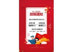 红色简洁五一假期放假通知海报设计产品海报,国庆海报,美食海报,