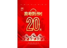 红色简约2021高考倒计时20天宣传海报设计招生宣传海报,招聘宣传