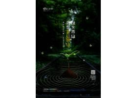 绿水青山就是金山银山环保生态海报设计国庆海报,美食海报,电影海