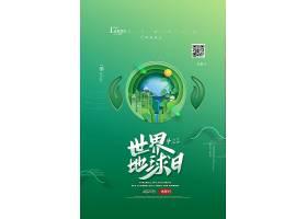 绿色剪纸爱护地球世界地球日海报国庆海报,美食海报,电影海报,新