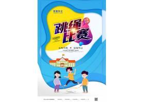 蓝色卡通跳绳比赛宣传海报比赛海报,产品宣传海报,餐饮海报,旅游
