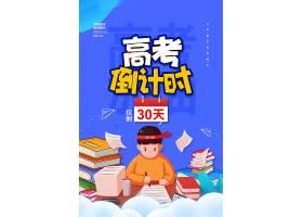 蓝色扁平简约高考倒计时30天宣传海报设计招生宣传海报,招聘宣传