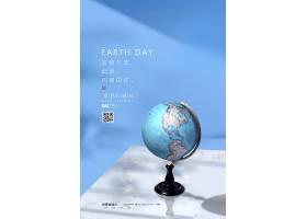 蓝色时尚世界地球日保护环境海报设计产品海报,国庆海报,美食海报