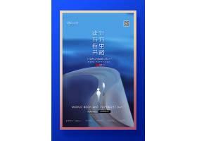 蓝色简洁世界读书日海报