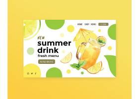夏日饮品网站模板_8610067