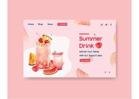 夏日饮品网站模板_8610071