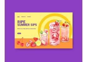 夏日饮品网站模板_8610085