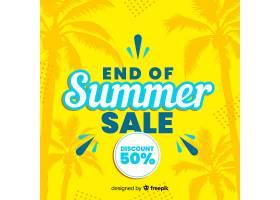 夏末销售背景_5047481