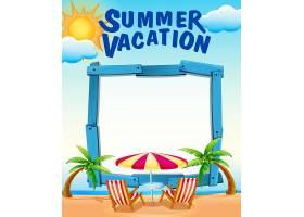 在海滩上放暑假的框架模板_1472968