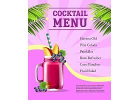 鸡尾酒菜单海报水果奶昔和棕榈叶粉色背_2540644