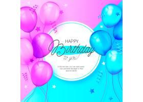 带有蓝色和粉色气球的现代生日背景_5575663