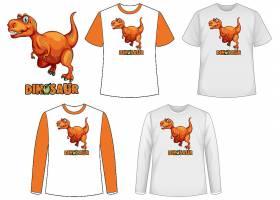 恐龙卡通人物模板衬衫_10163191