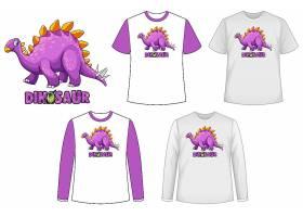 恐龙卡通人物模板衬衫_10163202