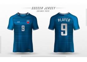 足球球衣样板运动t恤设计_12617273
