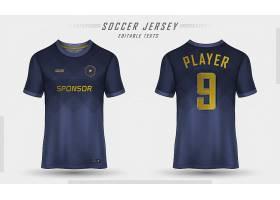 足球球衣样板运动t恤设计_12617280