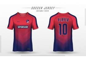 足球球衣样板运动t恤设计_12617285